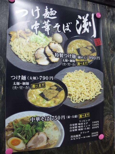 つけ麺…渕。