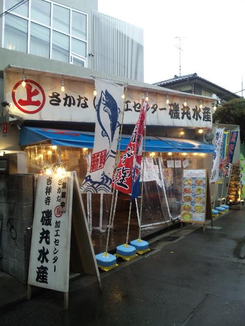 吉祥寺・磯丸水産…。