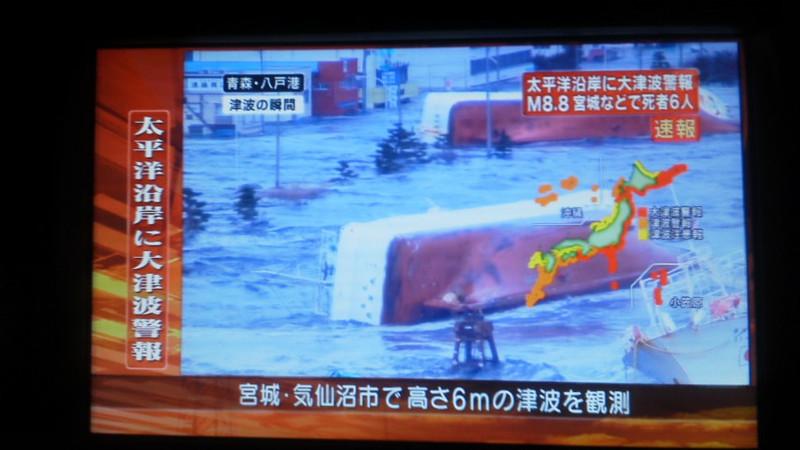 東日本で大地震…。