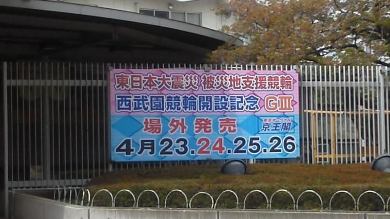 京王閣始動…