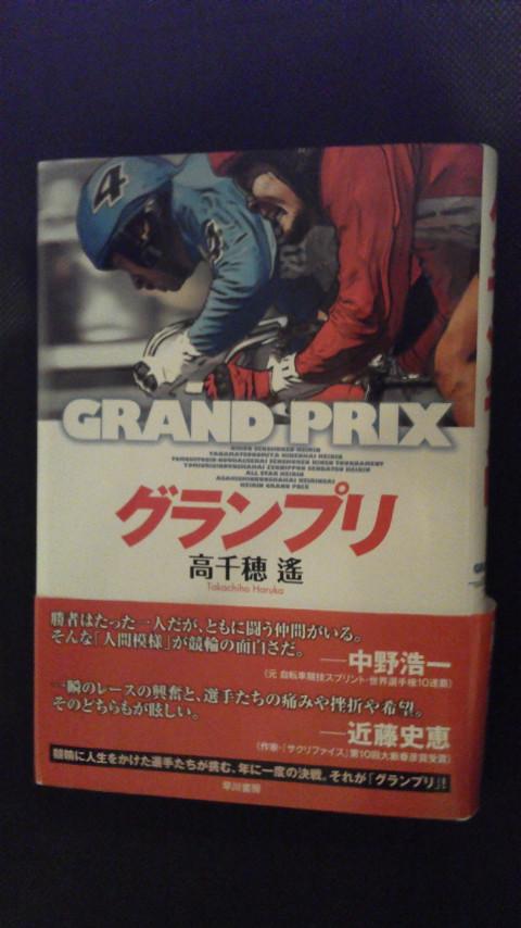 グランプリは23<br />  日発売…